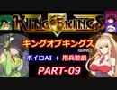 【キングオブキングス】ボイロAI+用兵遊戯PART09【VOICEROID実況】