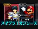 【スマブラDX1分シリーズ】マルス VS マリオ