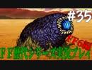 ファイナルファンタジー歴代シリーズを実況プレイ‐FF6編‐【35】