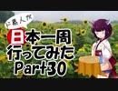 第5位:ド素人が日本一周行ってみた Part30【札幌→苫前】