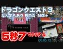 (実況動画 参考記録) FC版ドラゴンクエスト3 なんでもありRTA NG+ 5.72秒