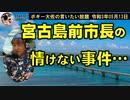 宮古島で残念な事件 ボギー大佐の言いたい放題 2021年05月13日 21時頃 放送分