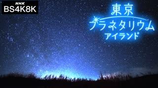 [東京プラネタリウム] 神津島の星空(語り 松岡禎丞)| Tokyo Planetarium | BS4K8K | NHK