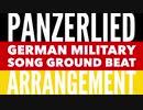 """ドイツ軍歌「パンツァーリート」グランドビートアレンジ German military song """"Panzerlied"""" Ground beat arrangement"""