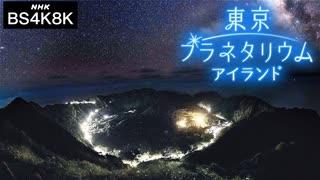 [東京プラネタリウム] 青ヶ島 二重カルデラの星空(語り 松岡禎丞)| Tokyo Planetarium | BS4K8K | NHK