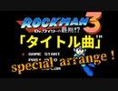 ロックマン3「タイトル曲」スペシャルアレンジ! (作業用10分♪)