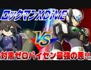 【実況】ロックマンXDiVE~対黒ゼロパイセン最強の悪!!~