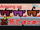 【Among us】おもしろ!死亡シーンまとめ!【ぽんこつ】その6