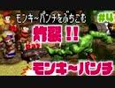 【実況】強烈すぎるモンキ〜パンチ#4【スーパードンキーコング2】