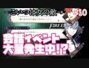 【実況】ツッコミが多いファイアーエムブレム風花雪月Part10