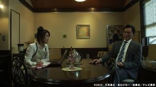孤独のグルメ Season3【BSテレ東】 第9