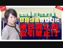 ファーウェイ取引の日本企業800社取引禁止!?
