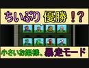 【小さいマリオカート】ちいぷり爆走!!