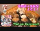 【安部菜々生誕祭2021】Wish you Happiness!! 叩いてみた