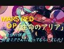 「MARS RED」OP「生命のアリア」をピアノ伴奏で初音ミクさんに歌ってもらいました!