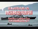 【みちのく壁新聞】2010/10-日本よりも大きいの、韓国軽空母計画、キルチェーンめちゃくちゃ、アメF35B売るのかな?