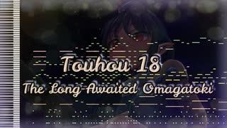 Touhou 18 - The Long Awaited Omagatoki - [MIDI]