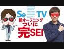 ついにSAENSキンTVの新オープニング完SEI!