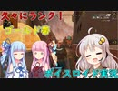 【Apex Legends 】アリーナモードで遊んでみる!part2.5【VOICEROID実況】