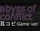 【耳コピ】abyss of conflict(Game ver.)【アンティーカ】