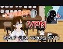 【ICT用語辞典】 VPN (2021-05 バーチャル版)