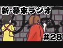 [会員専用]新・幕末ラジオ 第28回(小説「烈火」&Bad Guys School)