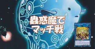 【遊戯王ADS】蟲惑魔でマッチ戦 21.5(手札誘発&後手罠型蟲惑魔)