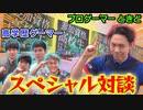 eSports high TV(eスポーツハイTV) 2021/5/16放送分