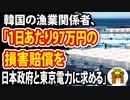 韓国の漁業関係者、「汚染水放出で、1日あたり97万円の損害賠償を日本政府と東京電力に求める」