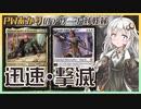 『オルゾフ人間』PWあかりのアリーナ対戦録STX#03【MTGA】