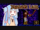 第70位:葵ちゃんとファミコン #30「ドラゴンズレア」【VOICEROID実況】