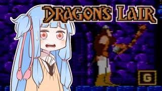 葵ちゃんとファミコン #30「ドラゴンズレ