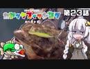第902位:【VOICEROIDフィッシング】あかりちゃんと行くカヤックフィッシング第23話
