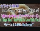 【ニコカラ】トム・ウェイツ「恋におそれて」【アコギカバー/原曲+5】《off vocal》
