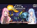 【Crypt of the NecroDancer】お姉ちゃんがダンスマスターになるまで#9 終【VOICEROID実況】