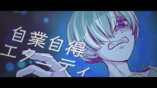 自業自得エタニティ / 初音ミク - イチロク