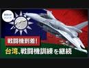 戦闘機到着!台湾、戦闘訓練を継続【希望の声ニュース】