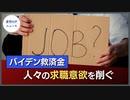 米経済団体:救済金が人々の求職意欲を削いでいる【希望の声ニュース】