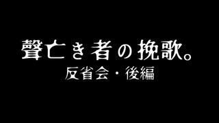 【卓ゲ松さんCoC】聲亡き者の挽歌。反省会