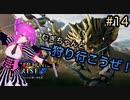 【MHRISE】むぎちゃんと一狩り行こうぜ!#14(2/2)【むぎちょこ】
