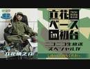 【ニコ生】2021/5/9配信 立花ベース in 初台 ニコニコ生放送スペシャルⅣ 後編(2021/5/17)