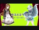 【初音ミク&重音テト】キミとミライ!【オリジナル】