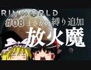 【RimWorld】#8 文明も人生も捨てろ!ゼロから始める異惑星生活【ゆっくり実況】Part8