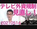 総務省「テレビ外資規制を見直す」まさか緩めるんじゃないだろな/NHK「去年は契約が43万件減りました」ざまぁw20210514
