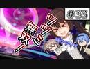 【ポケモン剣盾】無気りたん のんびりストーリー#33【ボイチェビ実況】