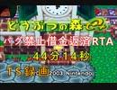【どうぶつの森e+】バグ禁止借金返済RTA 44分14秒【TS録画】