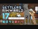 【RimWorld】セトラーズ-17 (リムワールド二次創作)