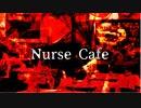【平沢進】Nurse Cafe【カバーしてみた】