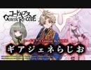 【ゲスト浜崎奈々】コードギアス Genesic Re;CODE「ギアジェネらじお」 第18回 2021年5月13日