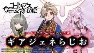 【ゲスト浜崎奈々】コードギアス Genesic